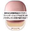 田中みな実愛用品のパウダーファンデーションアルビオンのパウダレストの色や塗り方は?