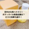 田中みな実ハクスリーボディオイル取扱店舗は?口コミ効果も紹介!